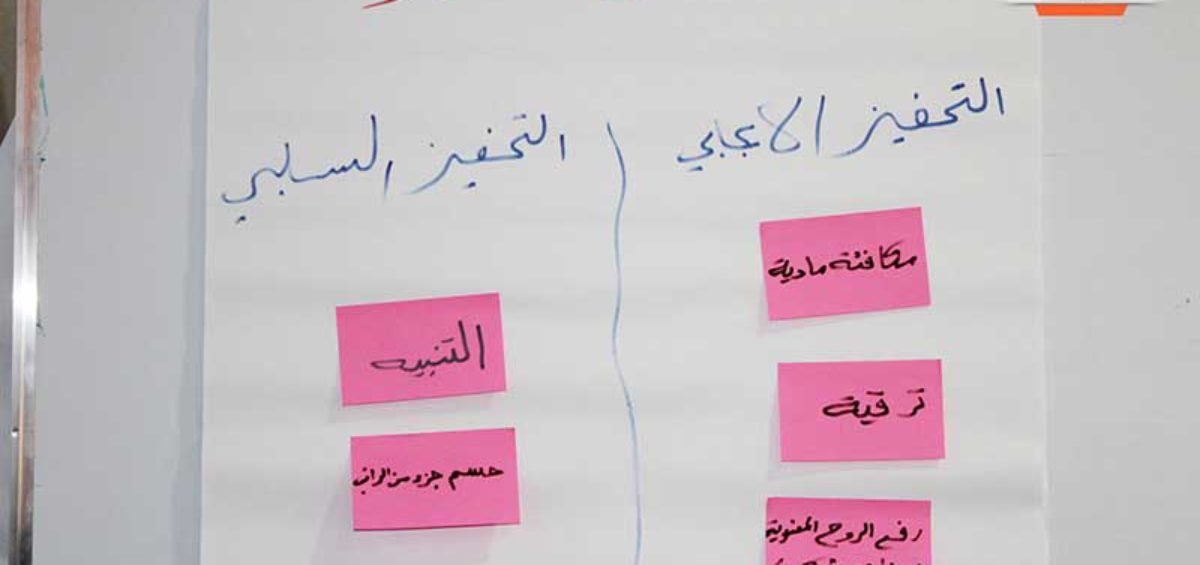 2016-11-26-human-resource-management-syria-3